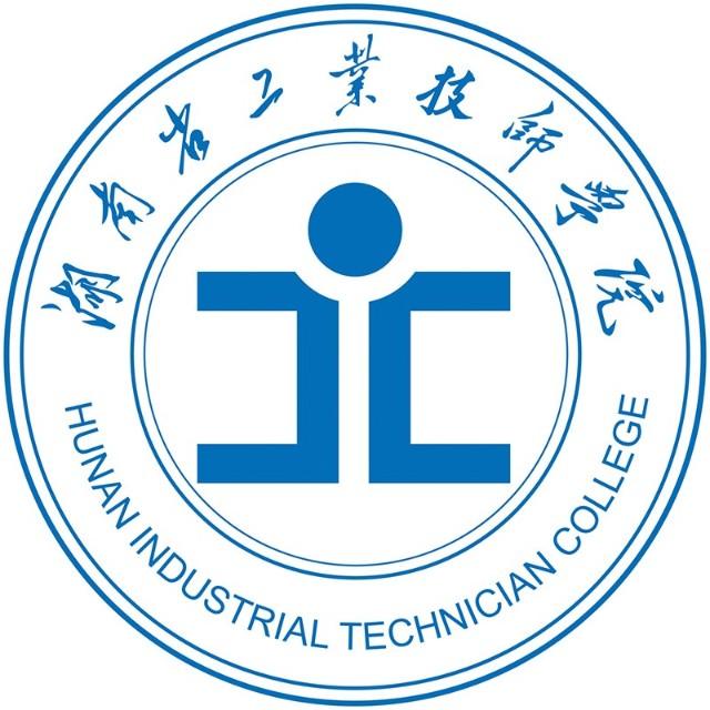 湖南省工业技师学院