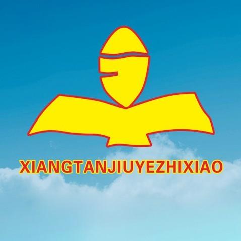 湘潭县就业职业技术学校