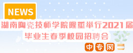 湖南陶瓷技师学院隆重举行2021届毕业生春季校园招聘会