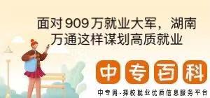 面对909万就业大军,湖南万通这样谋划高质就业