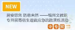 居安思危 防患未然 ——福州文教职专开展寄宿生避震应急疏散演练活动