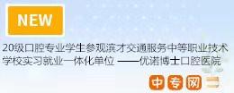 20级口腔专业学生参观滨才交通服务中等职业技术学校实习就业一体化单位 ——优诺博士口腔医院