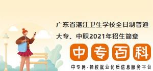 广东省湛江卫生学校全日制普通大专、中职2021年招生简章