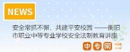 安全常抓不懈、共建平安校园 ——衡阳市职业中等专业学校安全法制教育讲座