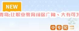 青岛:让职业教育前途广阔、大有可为