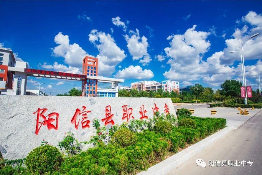阳信县职业中专2021年春季招生简章