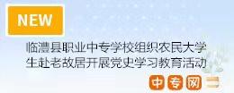 临澧县职业中专学校组织农民大学生赴老故居开展党史学习教育活动