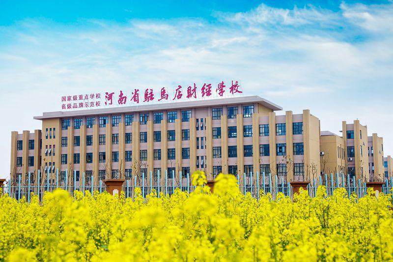 2021年河南省驻马店财经学校招生简章