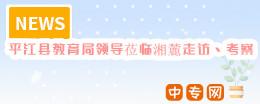 平江县教育局领导莅临湘麓走访、考察