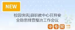 校园快讯|县职教中心召开安全隐患排查整治工作会议