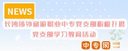 长沙涉外旅游职业中专党支部积极开展党支部学习教育活动