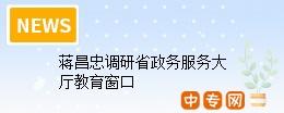 蒋昌忠调研省政务服务大厅教育窗口